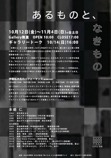 A4_fly-裏-3.jpg