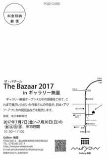Bazaar2017-2.JPG