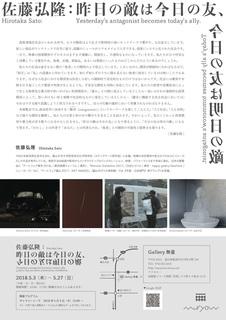 ExSato_flyer-2.jpg