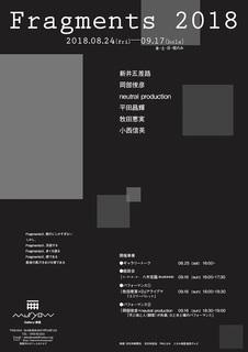 Fragments2018poster.jpg