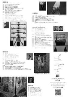 Fragments2020チラシ0630-2.jpg
