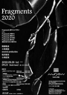 Fragments2020チラシ0630.jpg
